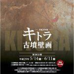 キトラ古墳壁画を見学してきました!!