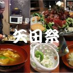 旅料理イベント「矢田祭」開催します♪