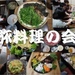 12月16日(土)に「第二回旅料理の会~漫画飯の会~」を開催します!!