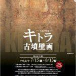 高松塚古墳壁画修理作業室公開&キトラ古墳壁画公開の応募期間です