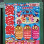 8/23~8/25、愛宕祭開催です!!