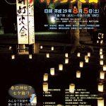 8/5(土)今井灯火会が行われます