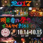 10/14(土)15日(日)に『古都飛鳥文化祭2017』が開催されます。
