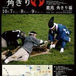 鹿の角きり in 奈良公園