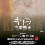 第5回キトラ古墳壁画の公開&第19回高松塚古墳壁画修理作業室の公開