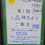 『笑顔の会』のポスター貼ってみました♪