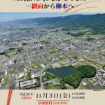 第37回奈良県立橿原考古学研究所公開講演会 「王権は移動したか-纒向から柳本へ-」