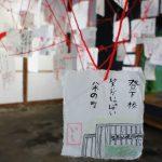 『奈良・町家の芸術祭 はならぁと2017』開幕してますよ!!