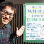 12月16日(土)「第二回旅料理の会~漫画飯の会~」のポスターを設置しました!!