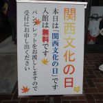今週末は関西文化の日です(^^)/