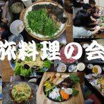 第三回旅料理の会~春の味覚祭り~