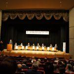 谷三山没後150年記念現地講座ウォーク及び記念フォーラム開催!!