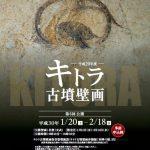 第6回キトラ古墳壁画の公開&第20回高松塚古墳壁画修理作業室の公開
