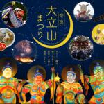 大立山祭りに八木地区立山も参加します!!