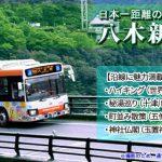 日本一長い路線バス♪