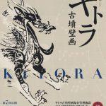 第7回キトラ古墳壁画の公開