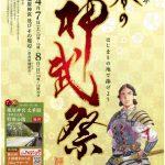 平成30年春の神武祭