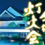 8/4(土)に今井町灯火会が行われます!!
