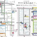 奈良・町家の芸術祭 はならぁと 2018 橿原エリア八木 10月5日から始まります