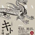 第9回キトラ古墳壁画の公開&第23回高松塚古墳壁画修理作業室の公開