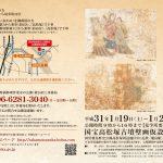 第10回キトラ古墳壁画の公開&第24回高松塚古墳壁画修理作業室の公開