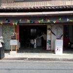 南八木のコミュニティスペースwaccaでイベント開催中!!