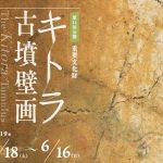 第11回キトラ古墳壁画の公開&第25回高松塚古墳壁画修理作業室の公開