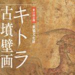 第12回キトラ古墳壁画の公開&第26回高松塚古墳壁画修理作業室の公開
