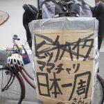 ママチャリで日本一周の旅人さん