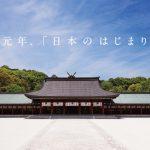 うましうるわし奈良2019秋は橿原神宮と今井町です♪
