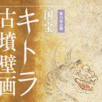 第13回キトラ古墳壁画の公開&第27回高松塚古墳壁画修理作業室の公開
