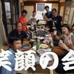 12/21(土)第六回「笑顔の会」開催します!!